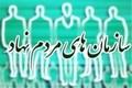 مجوز تاسیس سه سازمان مردم نهاد در شهرستان قزوین صادر شد