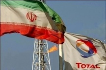 توتال: باید از ایران برویم /40 میلیون دلار متضرر شدیم