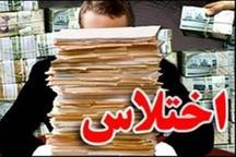 کارمند بانک در شیراز به اتهام اختلاس 20 میلیارد ریالی دستگیر شد