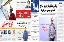 صفحه اول روزنامه های امروز بوشهر - یکشنبه پانزدهم مهر97