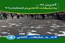 انتخابات الکترونیک و تشکیل کمپین نتوانست مانع تبلیغات کاغذی شود
