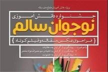 ۷۶ هزار دانشآموز استان گلستان در جشنواره نوجوان سالم مشارکت کردند