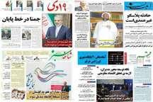 صفحه نخست روزنامه های استان قم، چهارشنبه 25 اسفندماه