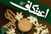 ثبت نام برای اعتکاف در مساجد موقوفه حضرت امام رضا (ع)