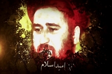 « مستند امید اسلام » ویژه چهلمین سالگرد شهادت آیت الله سید مصطفی خمینی (ره)