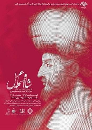 تولید نمایش 'شاه اسماعیل' در اردبیل