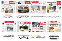 صفحه اول روزنامه های اصفهان - یکشنبه 18 شهریور