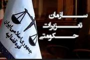 رسیدگی بیش از 700 پرونده در تعزیرات حکومتی قزوین
