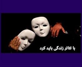 فراخوان اجرای عموم نمایش در حوزه هنری چهارمحال و بختیاری منتشر شد