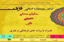 برگزاری اولین جشنواره استانی برکت در پیاده راه فرهنگی رشت