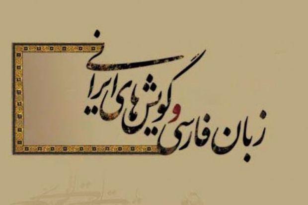 تعدادی از زبانها و گویشهای ایرانی در معرض خطر نابودی هستند