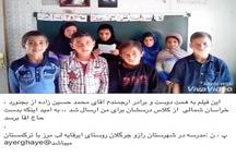تشکر سید حسن خمینی از فیلم ارسالی دانش آموزان یک روستای مرزی