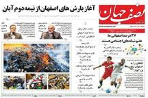 مرور مطالب مطبوعات محلی استان اصفهان - سه شنبه 14 شهریور 96