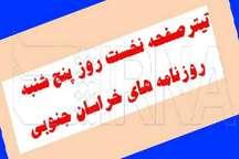 تیتر نخست سه نشریه محلی روز پنجشنبه، 17فروردین ماه96 خراسان جنوبی