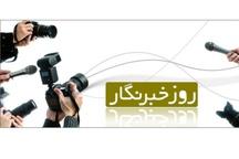 خبرنگاران چهارمحال و بختیاری تجلیل شدند