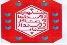 روستای زوارم شیروان جزو 20 روستای برتر دوستدار کتاب ایران شد