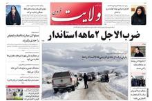 ضرب الاجل استاندار قزوین در خصوص سیستم گرمایشی مدارس