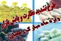 متخلفان صنفی استان ایلام در ماه رمضان به پرداخت 809 میلیون ریال جریمه محکوم شدند