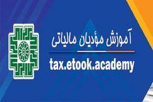 سامانههای الکترونیکی آموزش مودیان مالیاتی راهاندازی شد