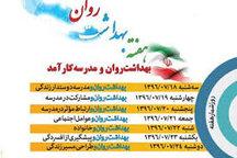 اعلام عناوین هفته سلامت روان دراستان چهارمحال وبختیاری