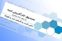 صندوق کارآفرینی امید گچساران افزون بر 7 میلیارد ریال تسهیلات پرداخت کرد