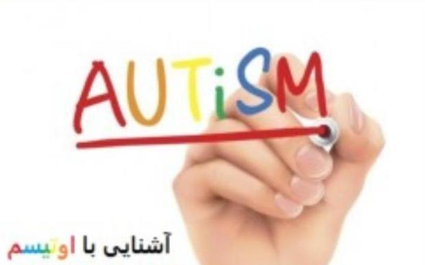 نخستین مرکز درمان و توانبخشی بیماران اوتیسم در دزفول گشایش یافت