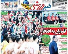 روزنامههای ورزشی 20 مهر 1398