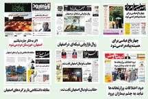صفحه اول روزنامه های امروز استان اصفهان - چهارشنبه 11 اسفند
