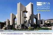 رویدادهای مهم خبری روز دوشنبه در تبریز