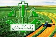 بخشودگی سود تسهیلات کمتر از 250 میلیون ریال مشتریان بانک کشاورزی کردستان