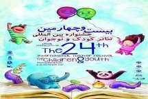 جشنواره تئاتر کودک و نوجوان بال پروازی به شهرقصه ها