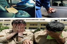 پلیس کاشان 2 نفر دزد لوازم خودرو را دستگیر کرد