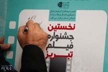 نگرانی از سرنوشت جشنواره فیلم تبریز  دستمان خالی باشد آبروریزی می شود