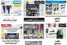 صفحه اول روزنامه های امروز استان اصفهان- پنجشنبه 18 خرداد
