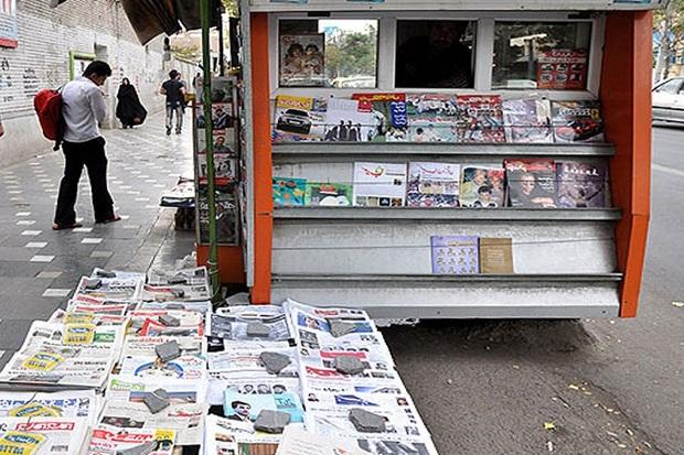 تیتر روزنامه های 19 آبان کهگیلویه و بویراحمد