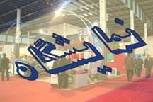 هفدهمین نمایشگاه تخصصی مبلمان و صنایع چوبی در گیلان گشایش یافت