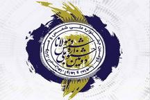 آثار ادبی 'شمسیه' در جشنواره ملی شمس مورد توجه ویژه قرار دارد