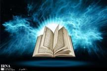 سرزمین نور طنین انداز کلام وحی در بهار قرآن