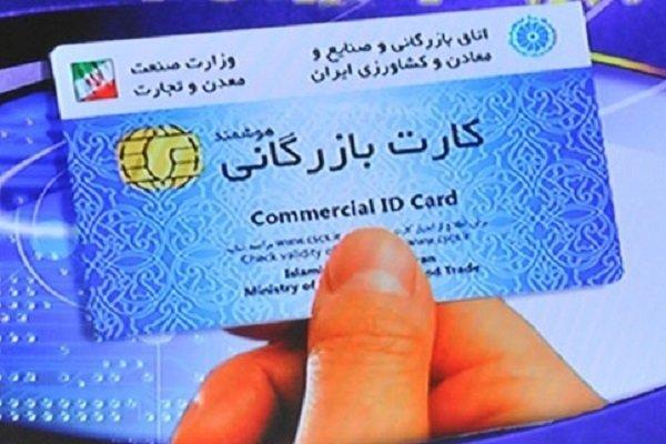 واگذاری کارتهای بازرگانی ممنوع است