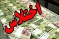 جزئیات اختلاس ۱۰۰ میلیارد ریالی یک کارمند در  شیراز