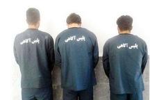3 مامور قلابی در ارومیه دستگیر شد