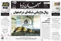 زوال بازاریابی شبکه ای در اصفهان