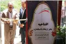راه اندازی دفتر ارتباط با استاندارد در آموزش و پرورش کردستان