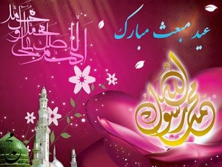 حضرت محمد (ص) صلح و مهربانی را برای بشریت به ارمغان آورد
