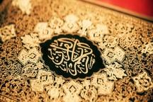 ترویج فرهنگ قرآنی توام  با کار و تلاش نیاز جامعه اسلامی است