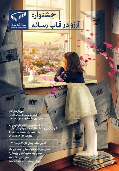 """تمدید مهلت ارسال آثار به جشنواره """"آرزو در قاب رسانه"""""""