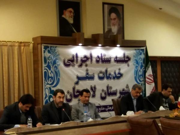 جلسه ستاد اجرایی خدمات سفر لاهیجان برگزار شد