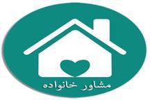 30درصد علت مراجعه  به مراکز مشاوره بهزیستی کشور موضوع خانواده است