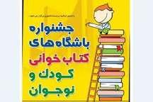 باشگاه های کتابخوانی کودک و نوجوان در استان بوشهر راه اندازی می شود