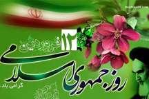12 فروردین 57 تجلی مشارکت و همدلی ملت ایران برای تعیین سرنوشت خود بود
